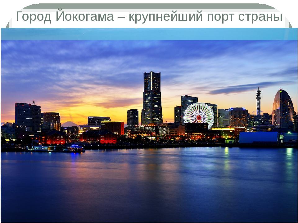 Город Йокогама – крупнейший порт страны