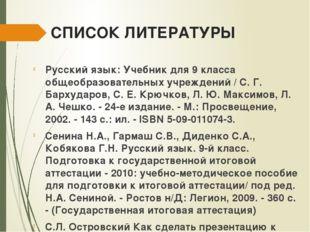 СПИСОК ЛИТЕРАТУРЫ Русский язык: Учебник для 9 класса общеобразовательных учре
