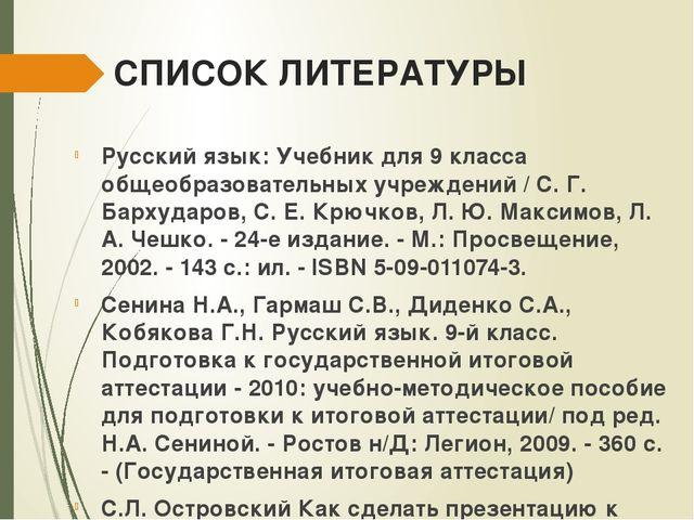СПИСОК ЛИТЕРАТУРЫ Русский язык: Учебник для 9 класса общеобразовательных учре...
