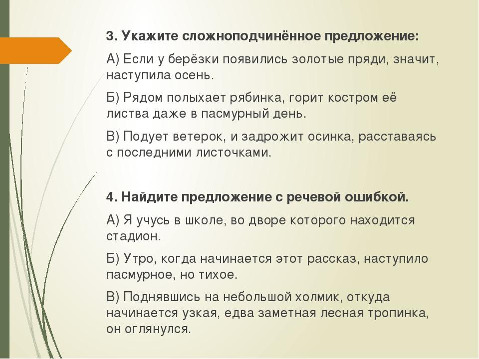 3. Укажите сложноподчинённое предложение: А) Если у берёзки появились золотые...