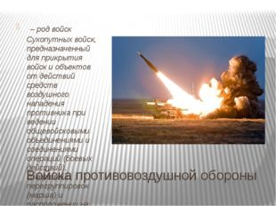 Войска противовоздушной обороны – род войск Сухопутных войск, предназначенны