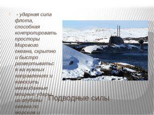 Подводные силы - ударная сила флота, способная контролировать просторы Миров