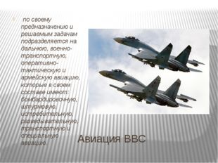 Авиация ВВС по своему предназначению и решаемым задачам подразделяется на да