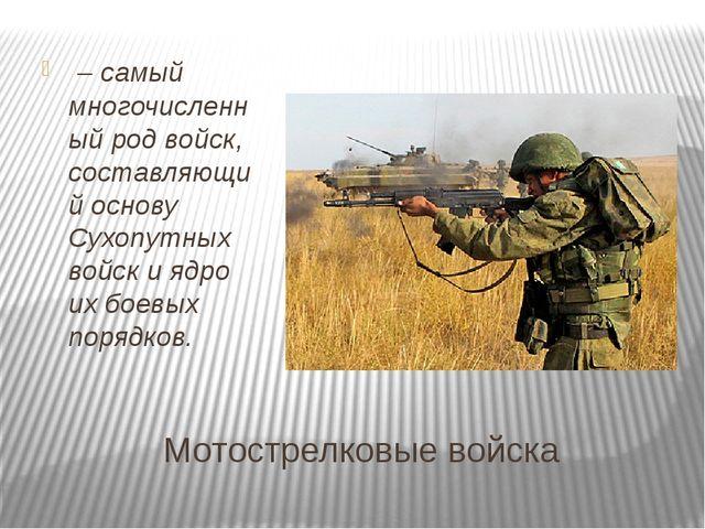 Мотострелковые войска – самый многочисленный род войск, составляющий основу...