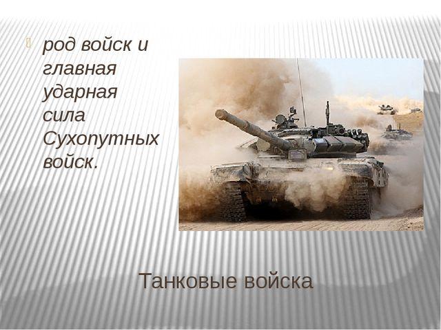 Танковые войска род войск и главная ударная сила Сухопутных войск.