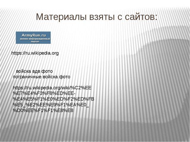 Материалы взяты с сайтов: https://ru.wikipedia.org пограничные войска фото во...