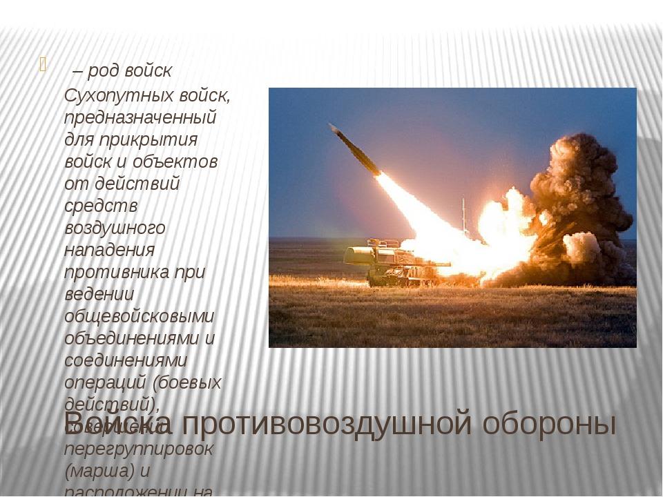 Войска противовоздушной обороны – род войск Сухопутных войск, предназначенны...