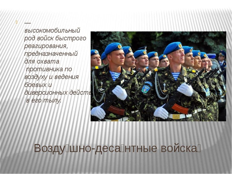 Возду́шно-деса́нтные войска́ — высокомобильныйрод войскбыстрого реагирован...