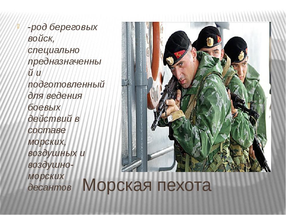Морская пехота -род береговых войск, специально предназначенный и подготовлен...