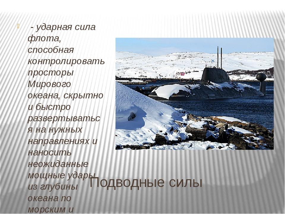 Подводные силы - ударная сила флота, способная контролировать просторы Миров...
