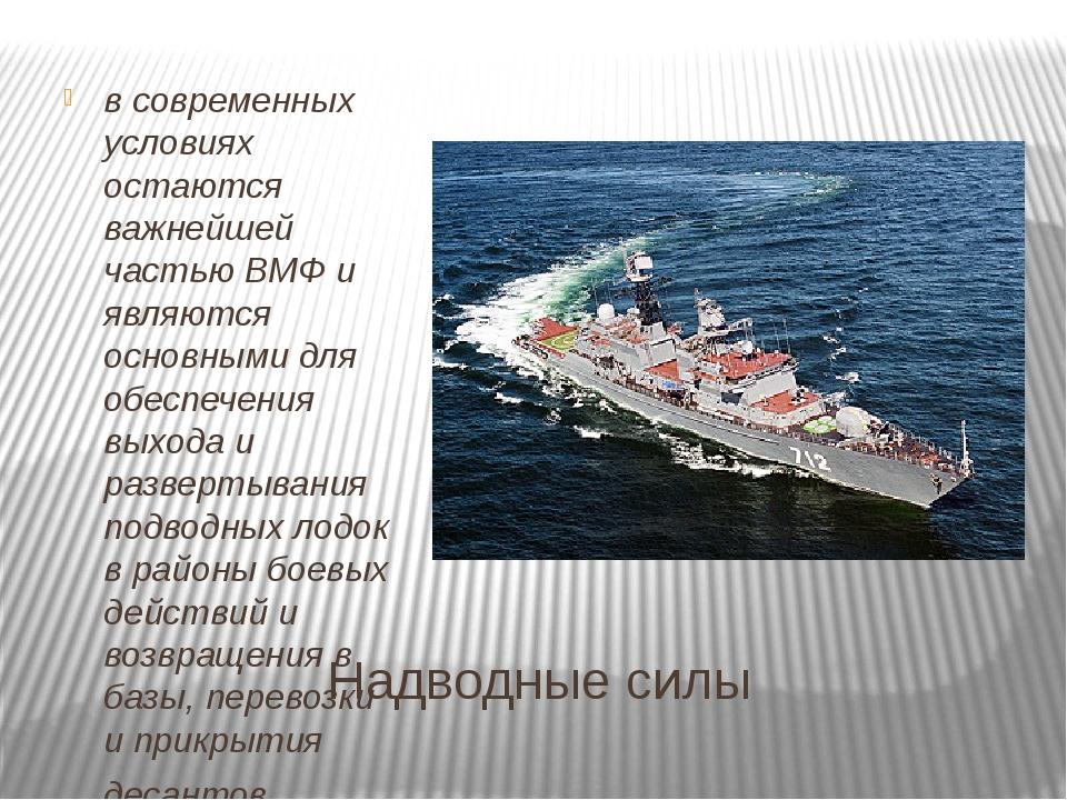 Надводные силы в современных условиях остаются важнейшей частью ВМФ и являют...