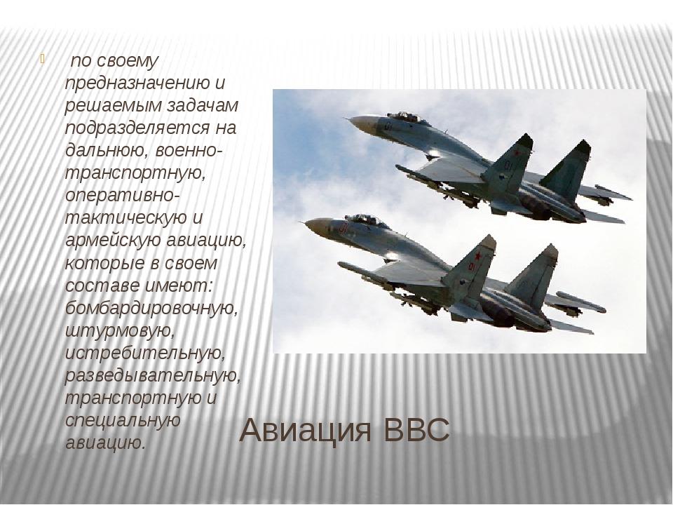 Авиация ВВС по своему предназначению и решаемым задачам подразделяется на да...