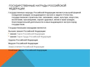 ГОСУДАРСТВЕННЫЕ НАГРАДЫ РОССИЙСКОЙ ФЕДЕРАЦИИ Государственные награды Российс