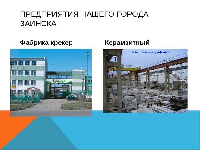 ПРЕДПРИЯТИЯ НАШЕГО ГОРОДА ЗАИНСКА Фабрика крекер Керамзитный завод