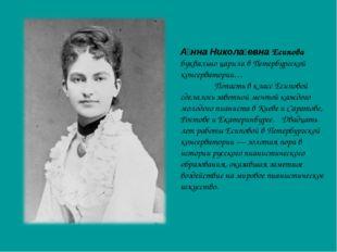 А́нна Никола́евна Есипова буквально царила в Петербургской консерватории… По