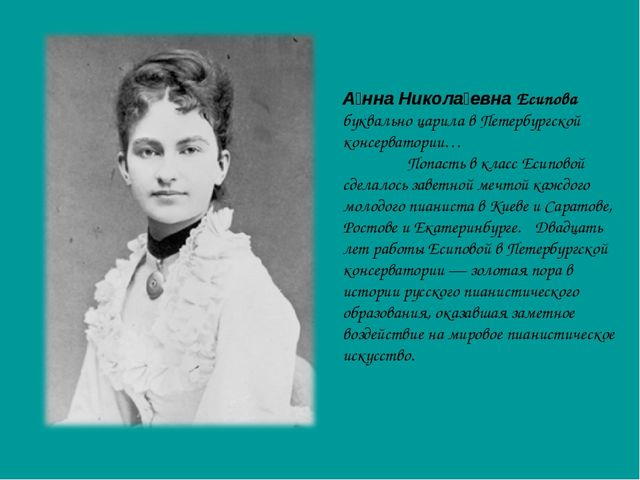 А́нна Никола́евна Есипова буквально царила в Петербургской консерватории… По...