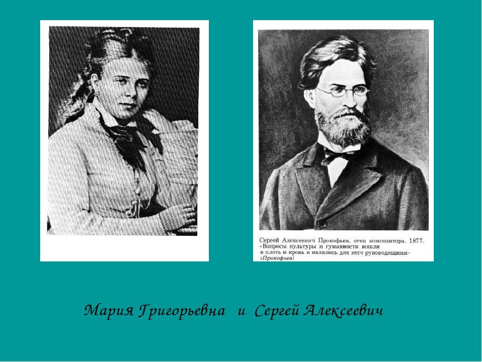 Мария Григорьевна и Сергей Алексеевич