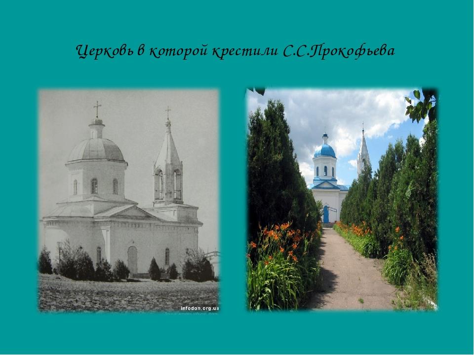 Церковь в которой крестили С.С.Прокофьева