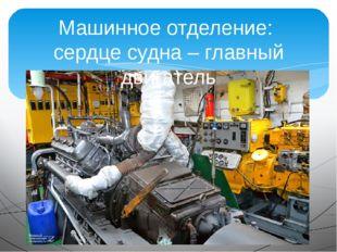 Машинное отделение: сердце судна – главный двигатель