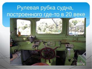 Рулевая рубка судна, построенного где-то в 20 веке