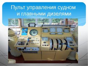 Пульт управления судном и главными дизелями