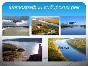 Фотографии сибирских рек Иртыш Обь Енисей Ангара Лена