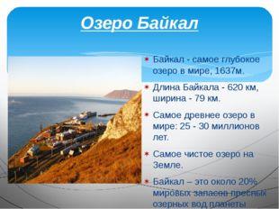 Озеро Байкал Байкал - самое глубокое озеро в мире, 1637м. Длина Байкала - 620