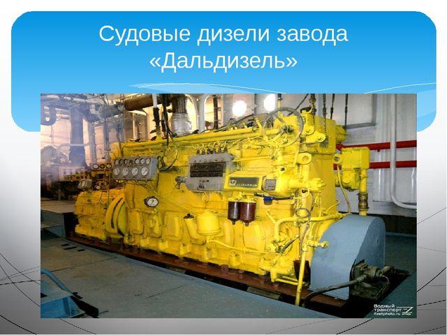 Судовые дизели завода «Дальдизель»