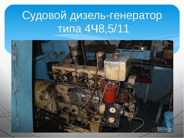 Судовой дизель-генератор типа 4Ч8,5/11