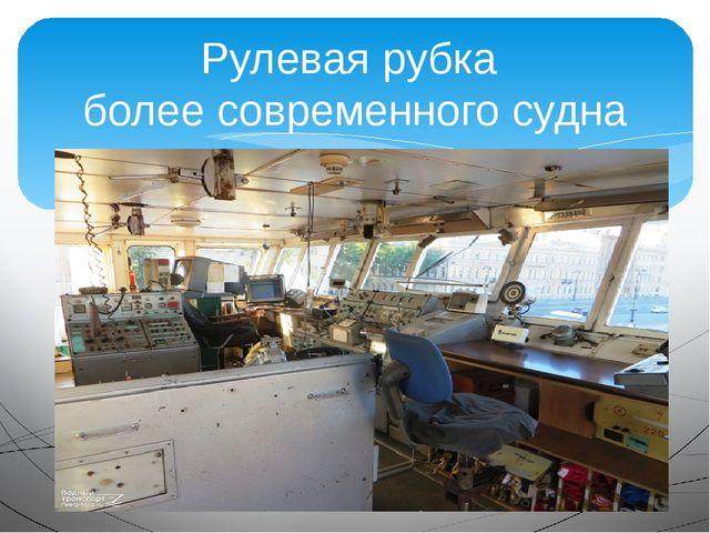 Рулевая рубка более современного судна