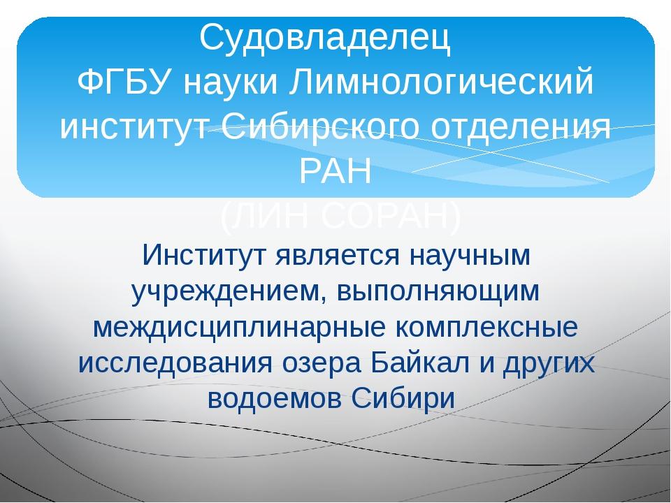 Институт является научным учреждением, выполняющим междисциплинарные комплек...