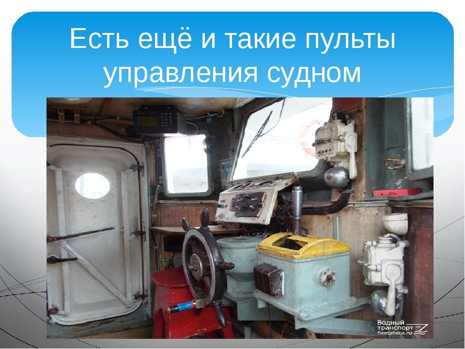 Есть ещё и такие пульты управления судном