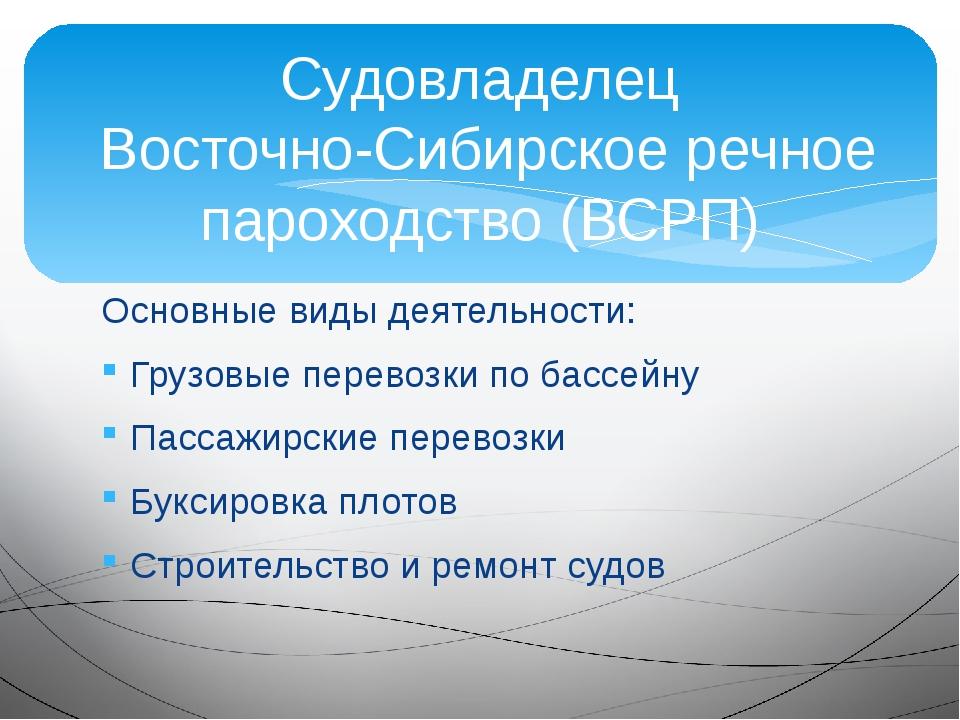 Основные виды деятельности: Грузовые перевозки по бассейну Пассажирские перев...