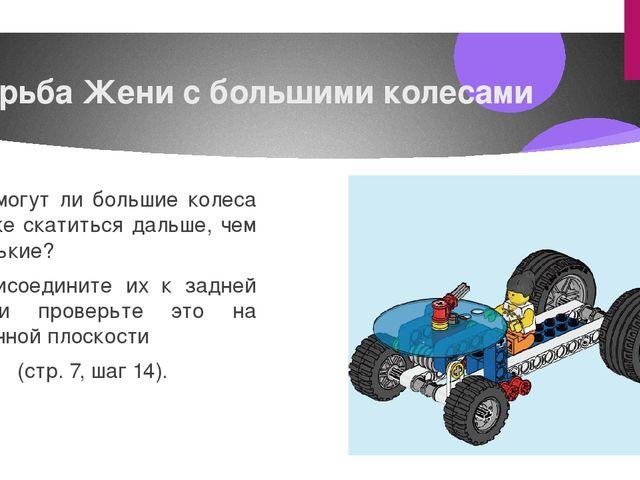 Борьба Жени с большими колесами Помогут ли большие колеса повозке скатиться...