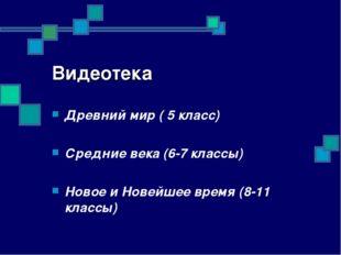 Видеотека Древний мир ( 5 класс) Средние века (6-7 классы) Новое и Новейшее в