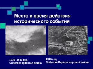 Место и время действия исторического события 1915 год События Первой мировой