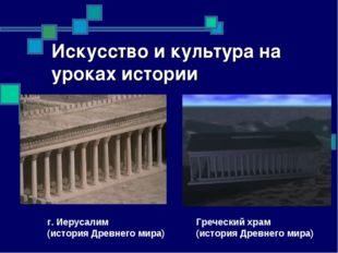 Искусство и культура на уроках истории г. Иерусалим (история Древнего мира) Г