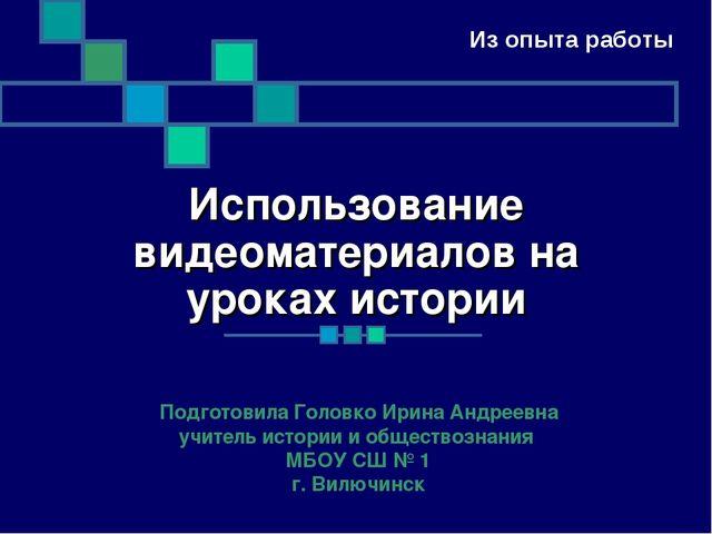 Использование видеоматериалов на уроках истории Подготовила Головко Ирина Анд...