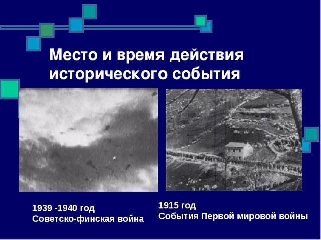 Место и время действия исторического события 1915 год События Первой мировой...
