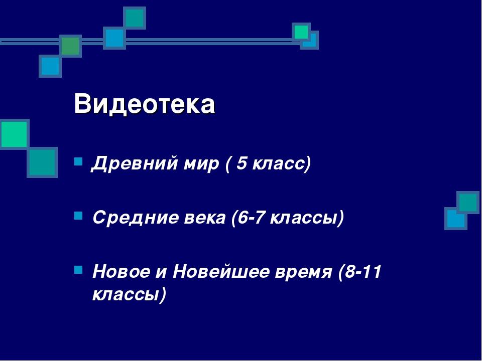 Видеотека Древний мир ( 5 класс) Средние века (6-7 классы) Новое и Новейшее в...