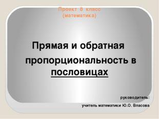 Проект 8 класс (математика) Прямая и обратная пропорциональность в пословицах