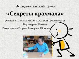 ученика 4-го класса МКОУ СОШ села Преображенка Верхотурова Николая Руководите