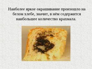 Наиболее яркое окрашивание произошло на белом хлебе, значит, в нём содержится