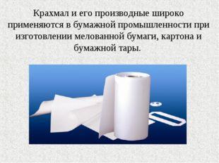 Крахмал и его производные широко применяются в бумажной промышленности при из