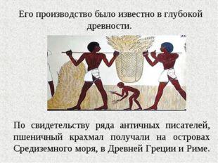 Его производство было известно в глубокой древности. По свидетельству ряда ан