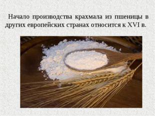 Начало производства крахмала из пшеницы в других европейских странах относит