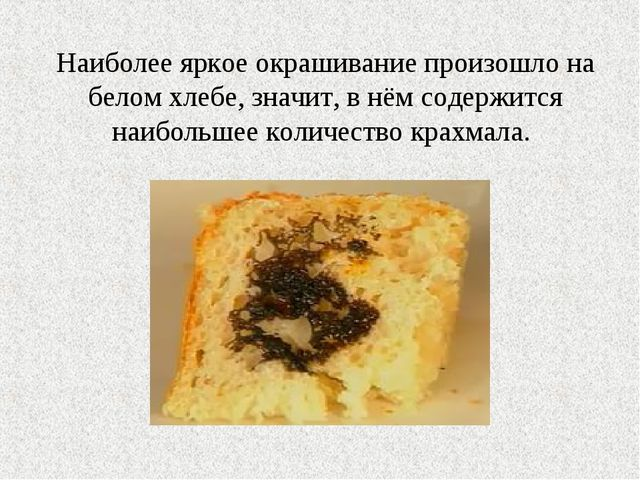 Наиболее яркое окрашивание произошло на белом хлебе, значит, в нём содержится...