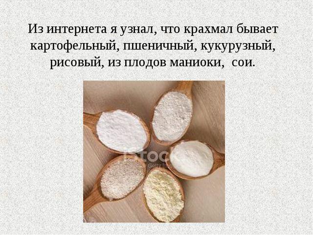 Из интернета я узнал, что крахмал бывает картофельный, пшеничный, кукурузный,...