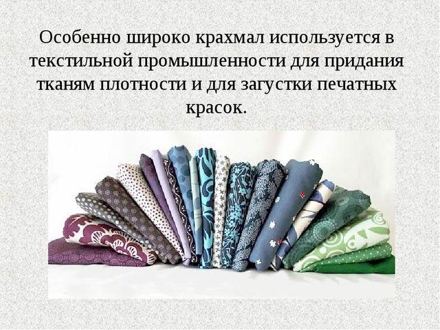 Особенно широко крахмал используется в текстильной промышленности для придани...