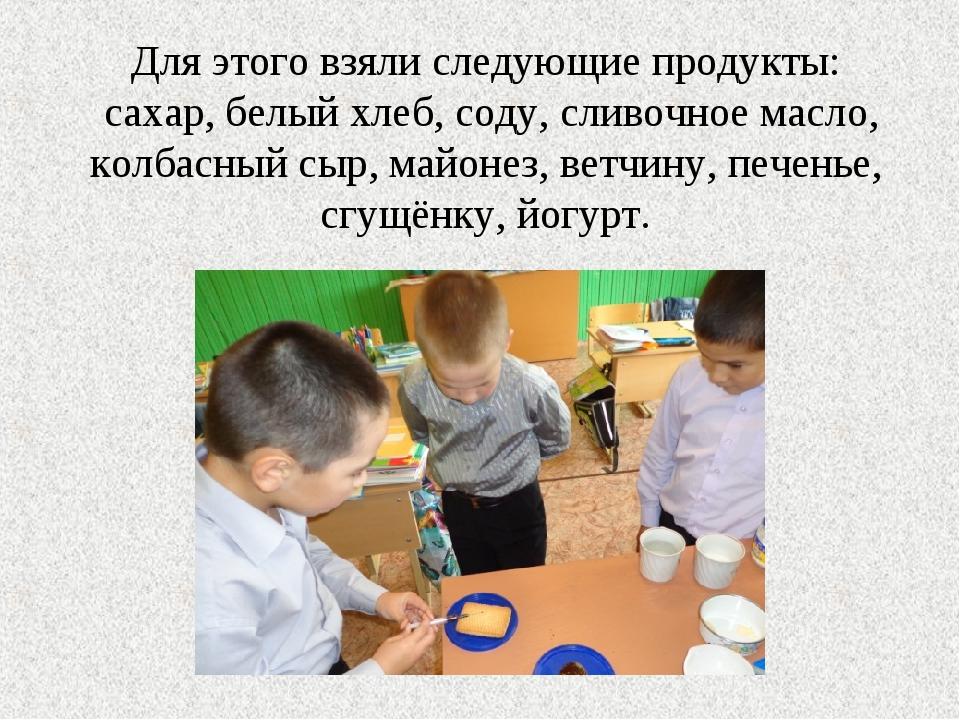 Для этого взяли следующие продукты: сахар, белый хлеб, соду, сливочное масло,...